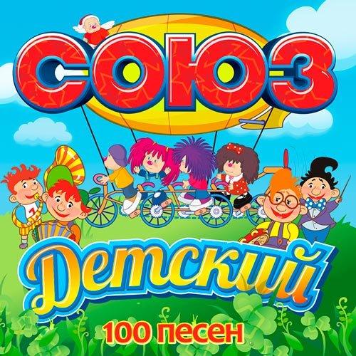 Союз Детский 100 Песен (2016)