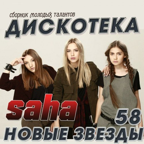 Дискотека Новые Звезды 58 (2016)