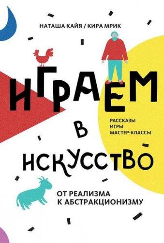 Кира Мрик, Наташа Кайя - Играем в искусство: от реализма к абстракционизму (2016) pdf