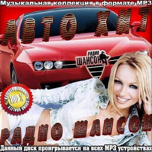 Авто Хит от радио Шансон (2016)