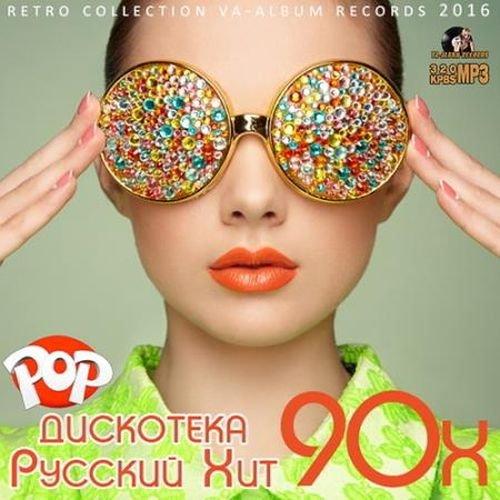 Дискотека Русский Хит 90х (2016)