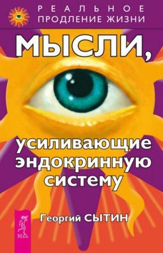 Георгий Сытин - Мысли, усиливающие эндокринную систему (2016) rtf, fb2