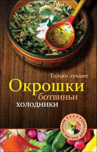 Братушева А. - Окрошки, ботвиньи, холодники (2012) pdf