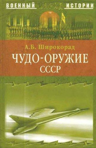 Широкорад А. - Чудо-оружие СССР (2005) pdf