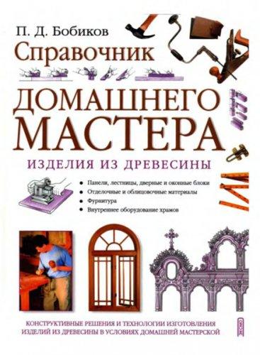 Бобиков П. Д. - Справочник домашнего мастера. Изделия из древесины (2006) jpeg, pdf