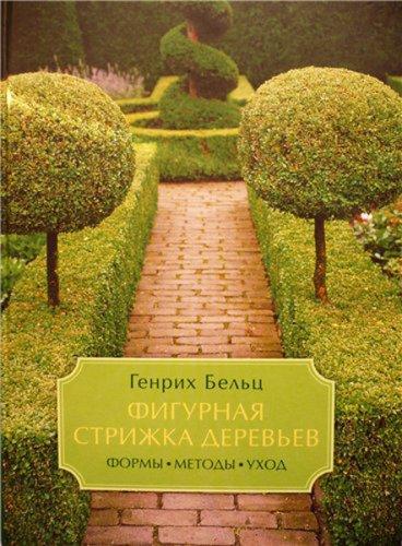 Бельц Генрих - Фигурная стрижка деревьев. Формы, методы, уход (2008) jpg