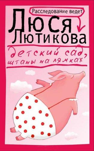 Люся Лютикова - Люся Лютикова в 15 книгах (2003-2014) fb2