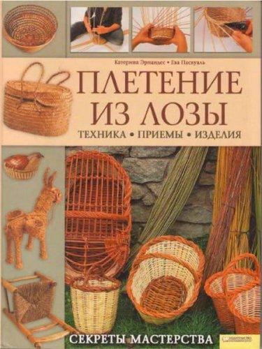 Эрнандес К., Паскуаль Е. - Плетение из лозы. Техника. Приемы. Изделия (2010) pdf