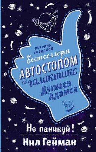 Нил Гейман - Не паникуй! История создания книги «Автостопом по Галактике» (2016) rtf, fb2