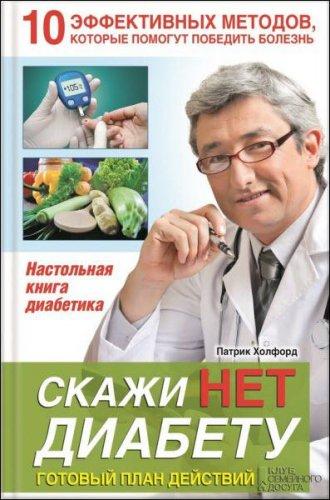 Патрик Холфорд - Скажи НЕТ диабету. Готовый план действий (2016) rtf, fb2