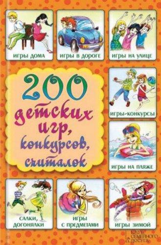 Лина Копецкая - 200 детских игр, конкурсов, считалок (2015) rtf, fb2