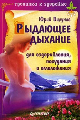 Юрий Вилунас - Рыдающее дыхание для оздоровления, похудения и омоложения (2009) djvu
