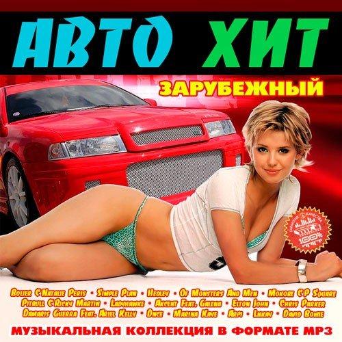 Авто Хит Зарубежный (2016)