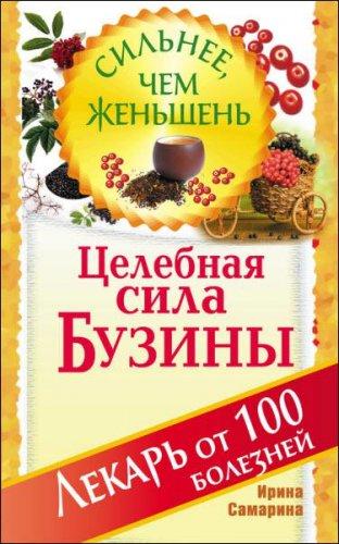 Ирина Самарина - Целебная сила бузины. Лекарь от 100 болезней (2013) rtf, fb2
