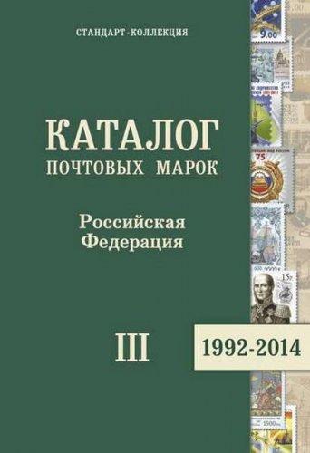Загорский В.Б. - Каталог почтовых марок. Российская Федерация. Часть III. 1992-2014 (2015 ) pdf
