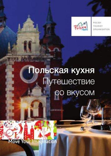 Коллектив - Польская кухня. Путешествие со вкусом (2011) pdf,djvu