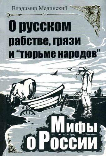 Мединский В. Р. - О русском рабстве, грязи и «тюрьме народов» (2008) rtf