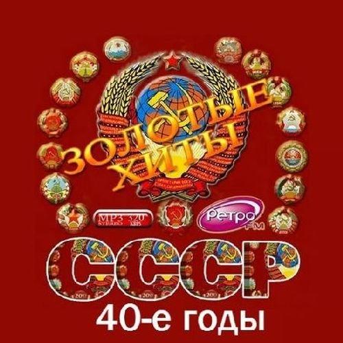 Золотые хиты СССР (40-е годы) (2016)