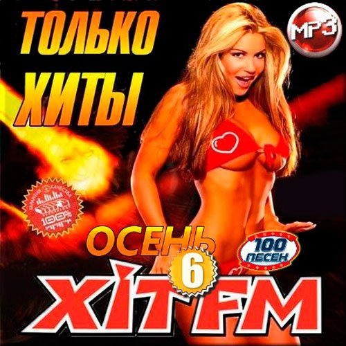 Только Хиты на Хит FM 6 (2016)
