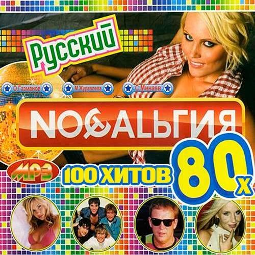 Ностальгия 80х Русский (2016)