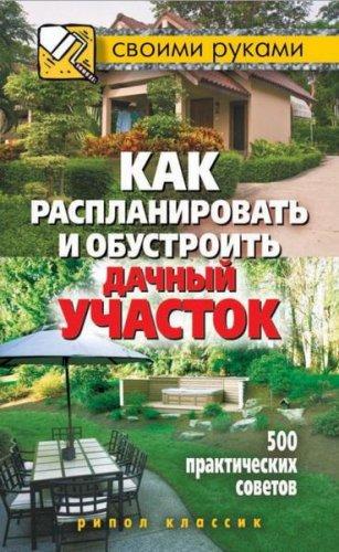 Как распланировать и обустроить дачный участок. 500 практических советов - Филатова С. (2012) rtf, fb2