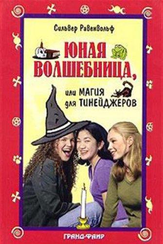 С. Равенвольф - Юная волшебница, или Магия для тинейджеров (2003) fb2, mobi, doc