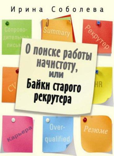 Ирина Соболева - О поиске работы начистоту, или Байки старого рекрутера (2016) rtf, fb2