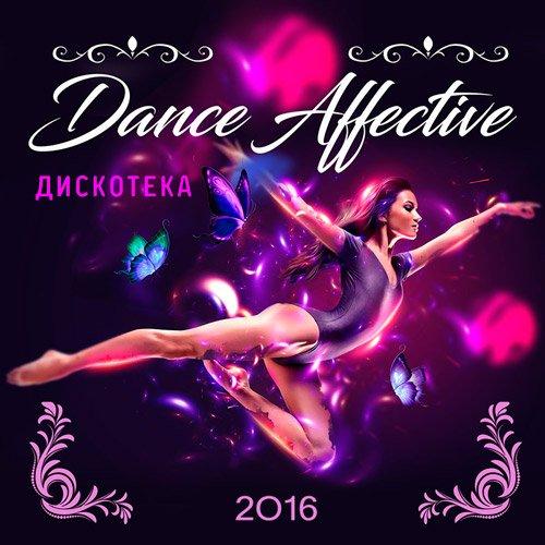 Дискотека Dance Affective (2016)