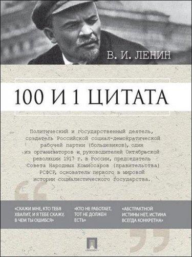 Владимир Ленин - 100 и 1 цитата (2016) rtf, fb2