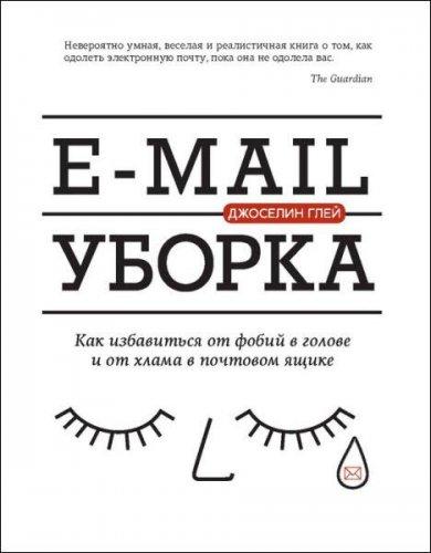 Джоселин Глей - E-mail уборка. Как избавиться от фобий в голове и от хлама в почтовом ящике (2016) rtf, fb2