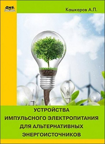Андрей Кашкаров - Устройства импульсного электропитания для альтернативных энергоисточников (2017) rtf, fb2