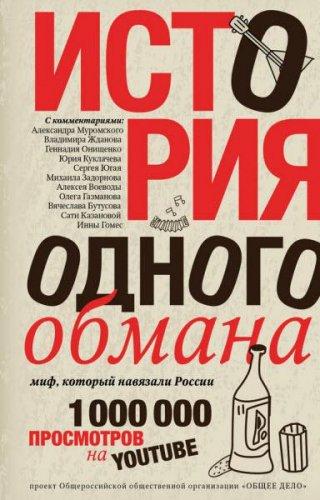 Ярослав Ковалевский - История одного обмана. Миф, который навязали России (2016) rtf, fb2