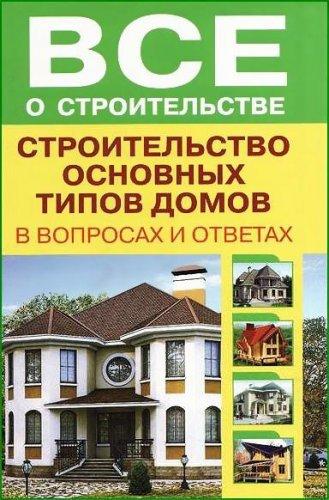 В.И. Рыженко - Строительство основных типов домов в вопросах и ответах (2011) pdf