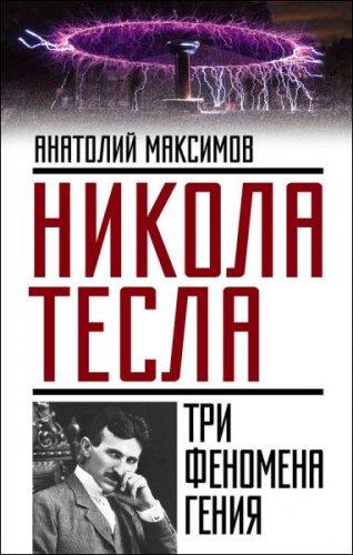 Анатолий Максимов - Никола Тесла. Три феномена гения (2016) rtf, fb2
