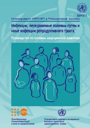 Коллектив - Инфекции, передаваемые половым путем (подборка из 4 книг) (2000-2009) pdf,djvu