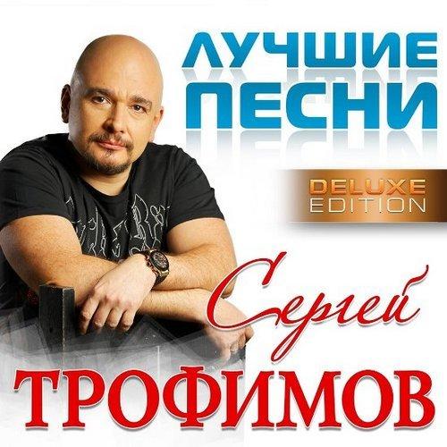 Сергей Трофимов - Лучшие песни (Deluxe Edition) (2016)