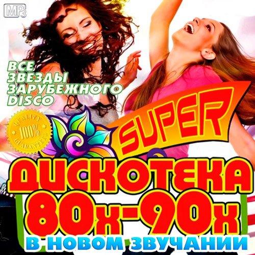 Super Дискотека 80х-90х В Новом Звучании (2016)