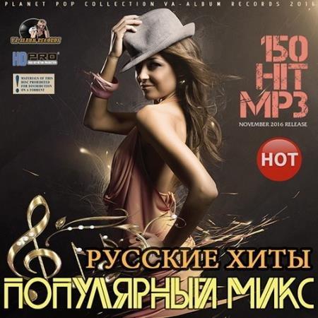 Русский Популярный Хит (2016)