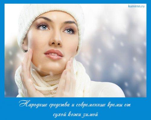 Народные средства и современные кремы от сухой кожи зимой