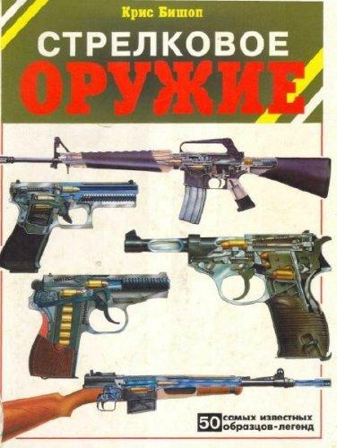 Бишоп Крис - Стрелковое оружие. 50 самых известных образцов-легенд (1998) pdf