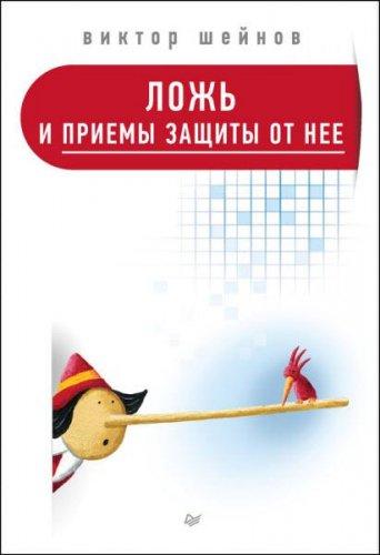 Виктор Шейнов - Ложь и приемы защиты от нее (2016) rtf, fb2