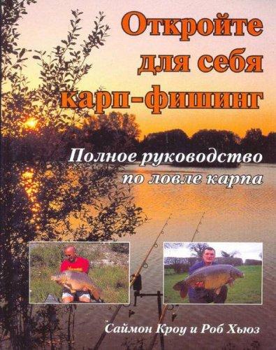 Кроу С., Хьюз Р. - Откройте для себя карп-фишинг. Полное руководство по ловле карпа (2007) pdf