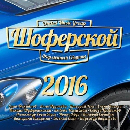 Шоферской 2016 (2016)