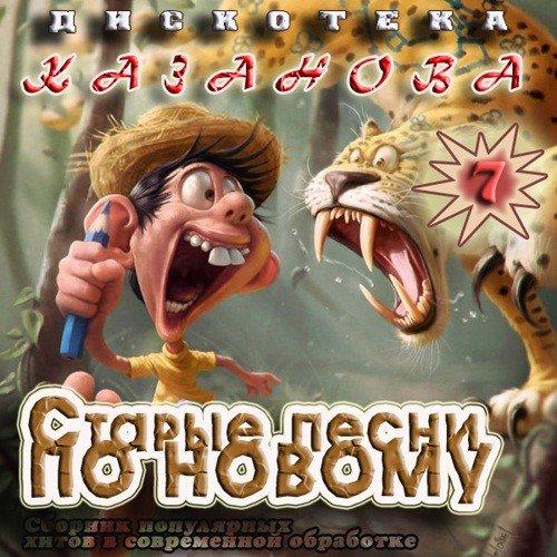 Дискотека Казанова. Старые Песни По Новому Vol.7 (2016)