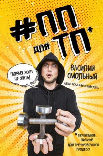 Василий Смольный - ПП для ТП. Правильное питание для тренировочного процесса (2016) rtf, fb2