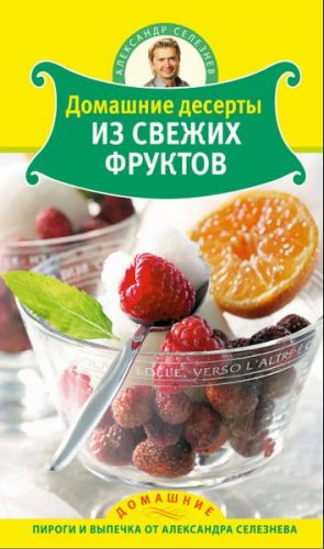 Александр Селезнев - Домашние десерты из свежих фруктов (2011) pdf