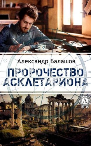Александр Балашов - Пророчество Асклетариона (2016) rtf, fb2