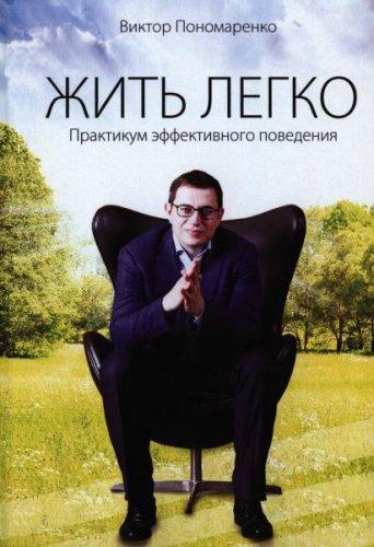 Виктор Пономаренко - Жить легко. Энциклопедия эффективного поведения (2015) pdf