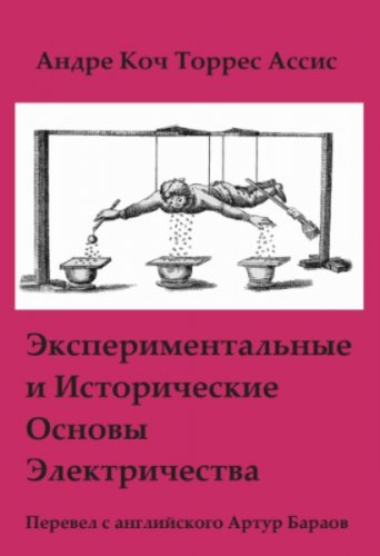 Коч Торрес Ассис Андре - Экспериментальные и исторические основы электричества (2015) rtf, pdf
