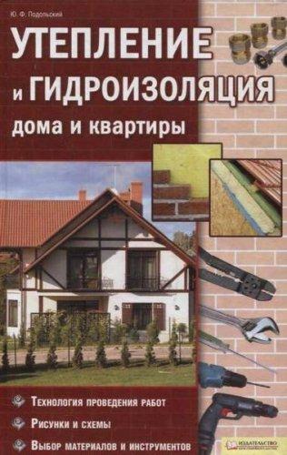 Подольский Ю. Ф. - Утепление и гидроизоляция дома и квартиры (2011) jpeg